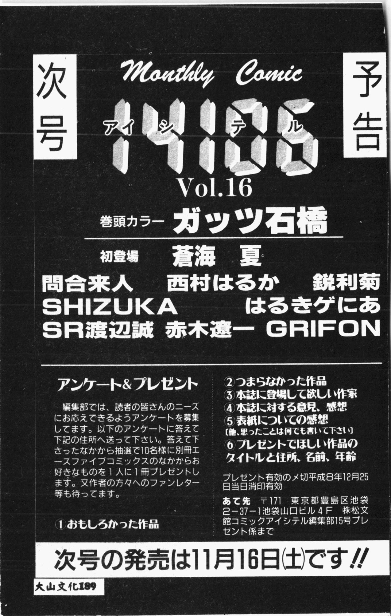 Comic Aishiteru Vol.15 191