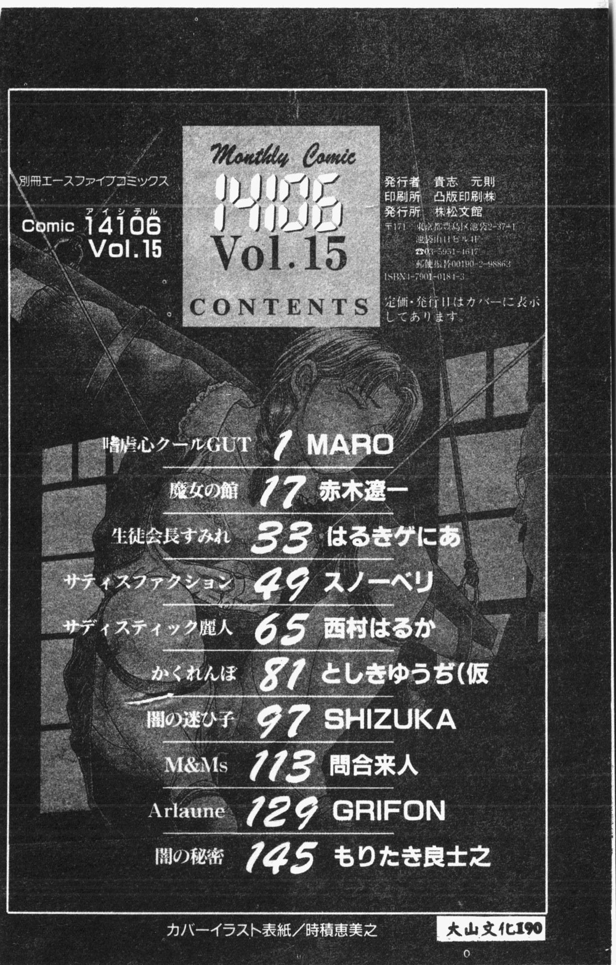 Comic Aishiteru Vol.15 192