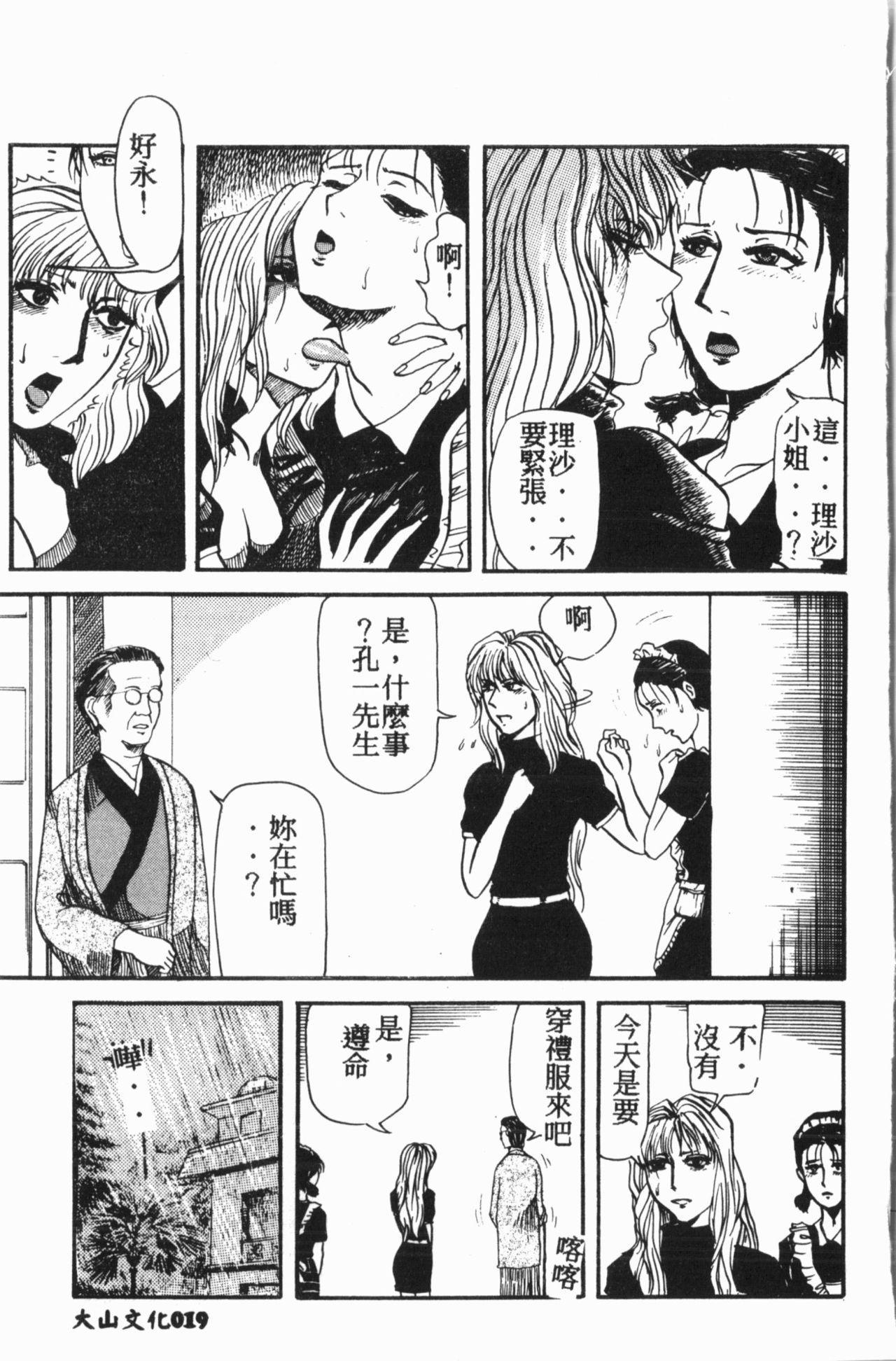 Comic Aishiteru Vol.15 19