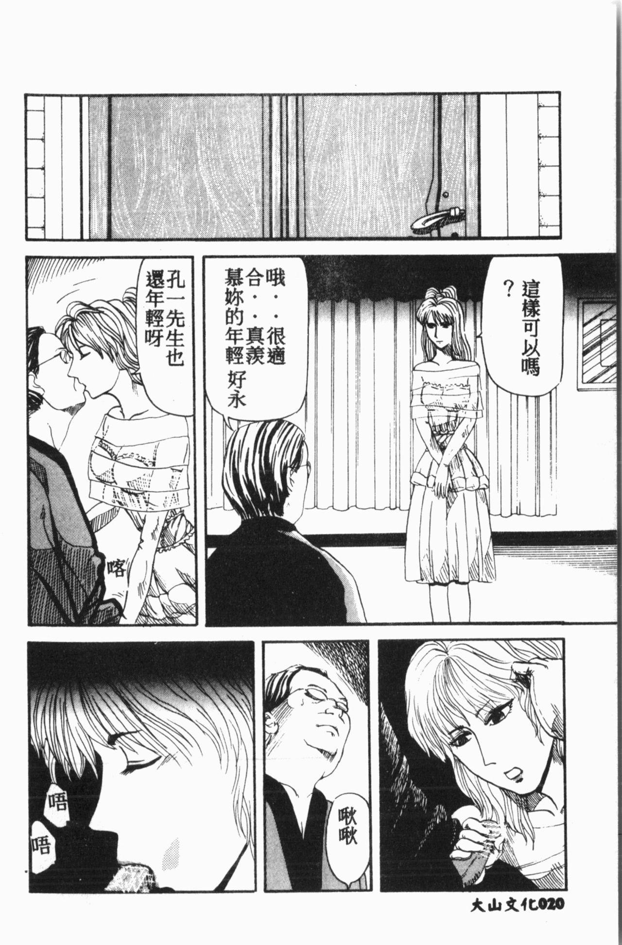 Comic Aishiteru Vol.15 20