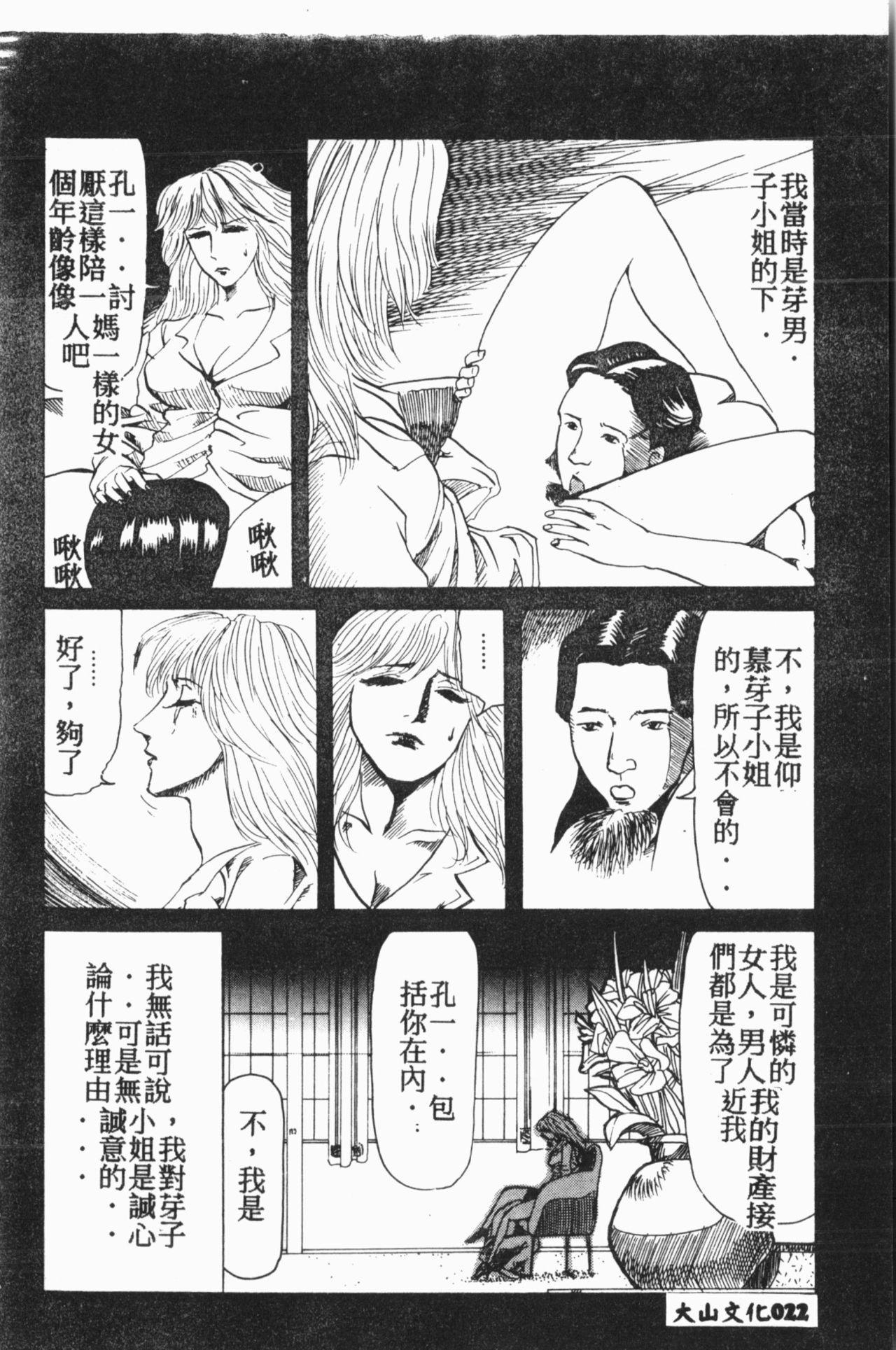 Comic Aishiteru Vol.15 22
