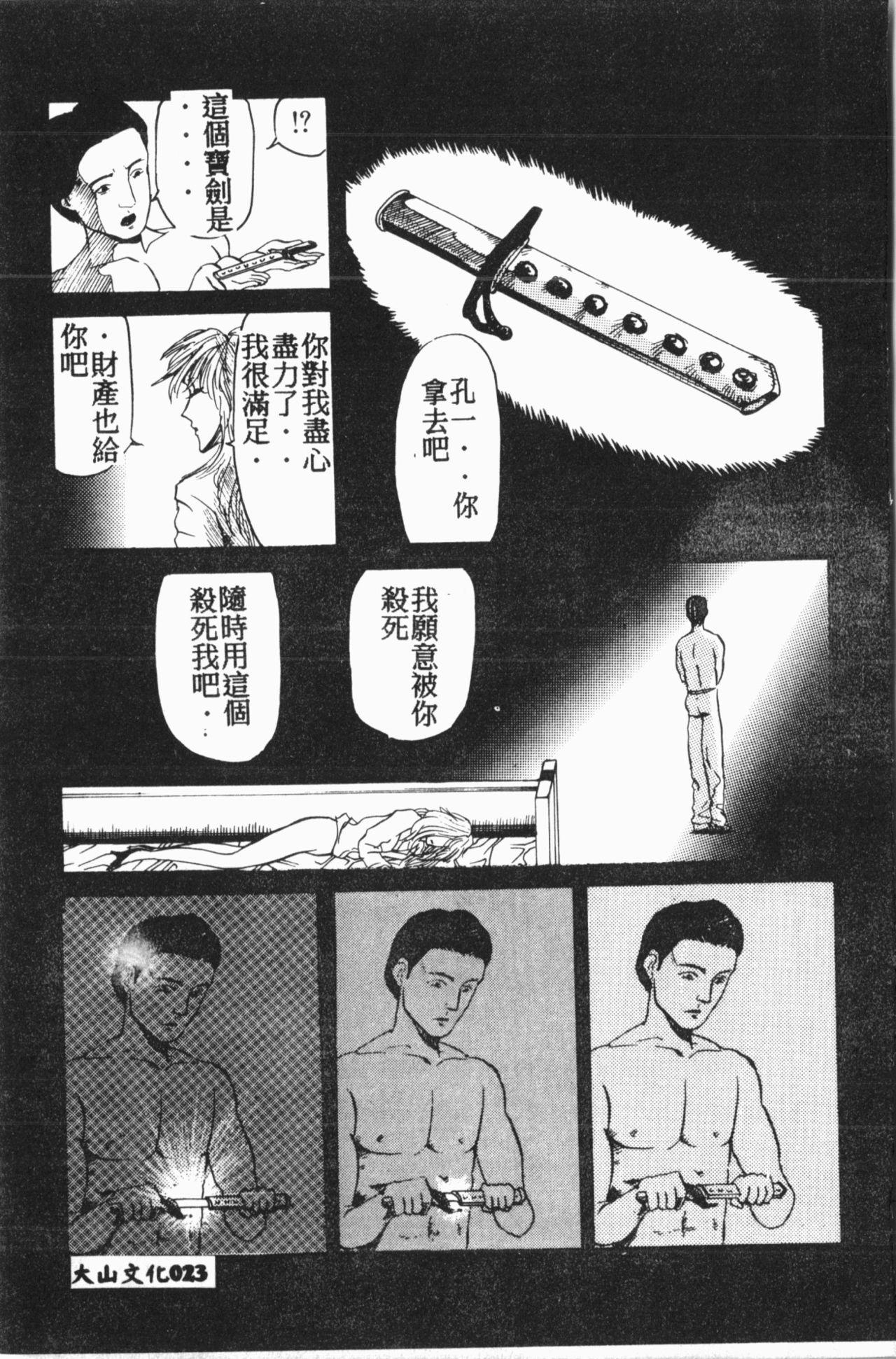 Comic Aishiteru Vol.15 23
