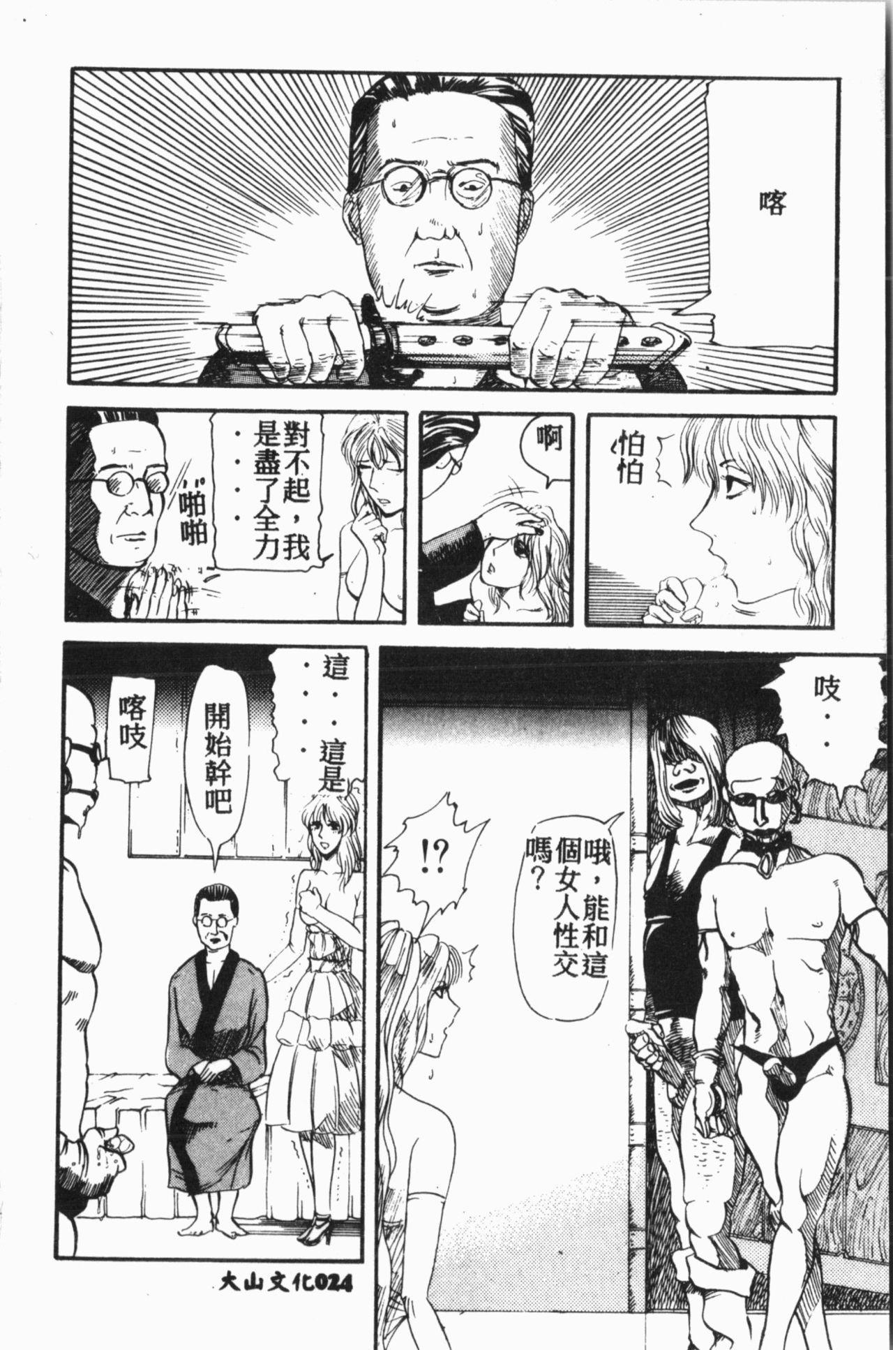 Comic Aishiteru Vol.15 24