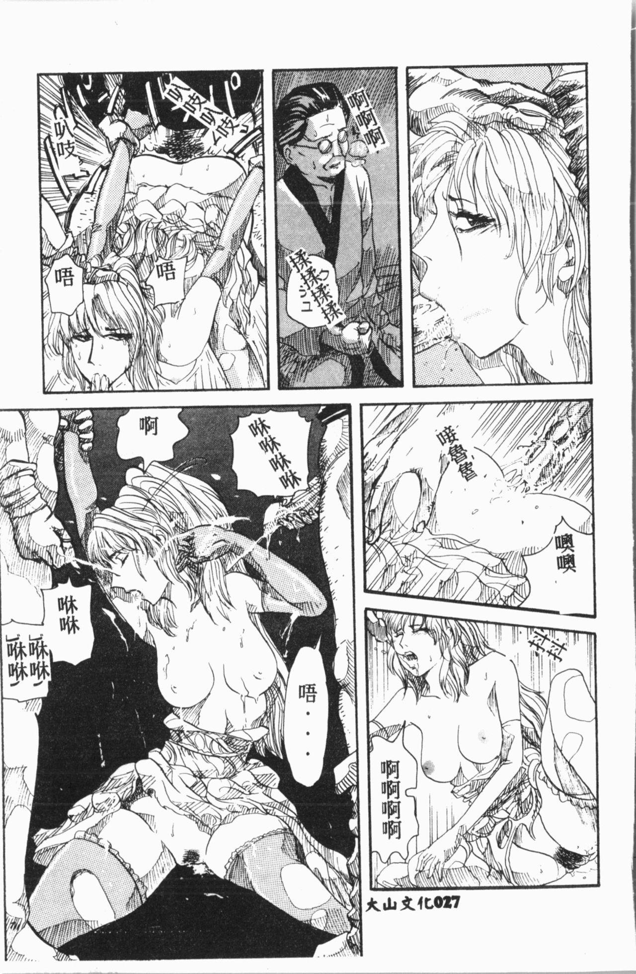 Comic Aishiteru Vol.15 27