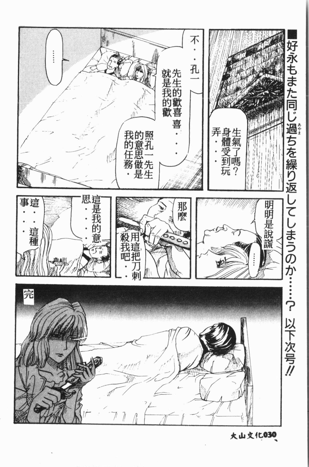 Comic Aishiteru Vol.15 30