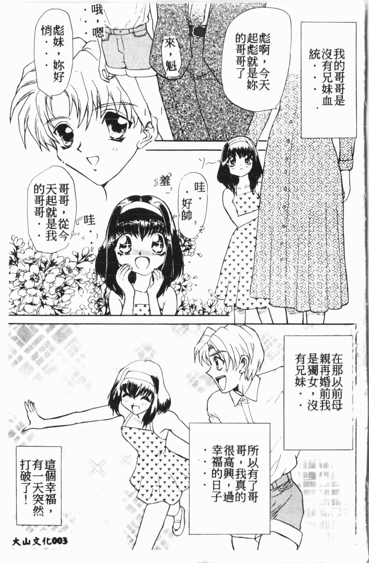 Comic Aishiteru Vol.15 3