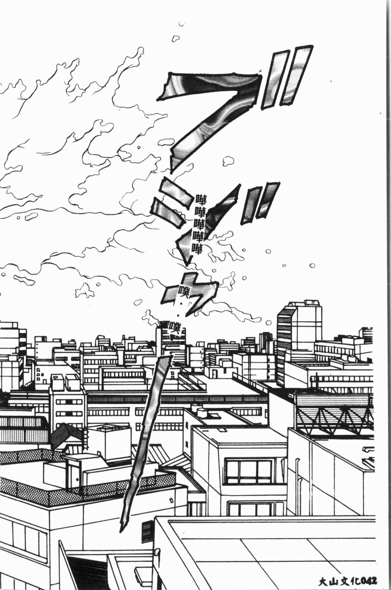 Comic Aishiteru Vol.15 42