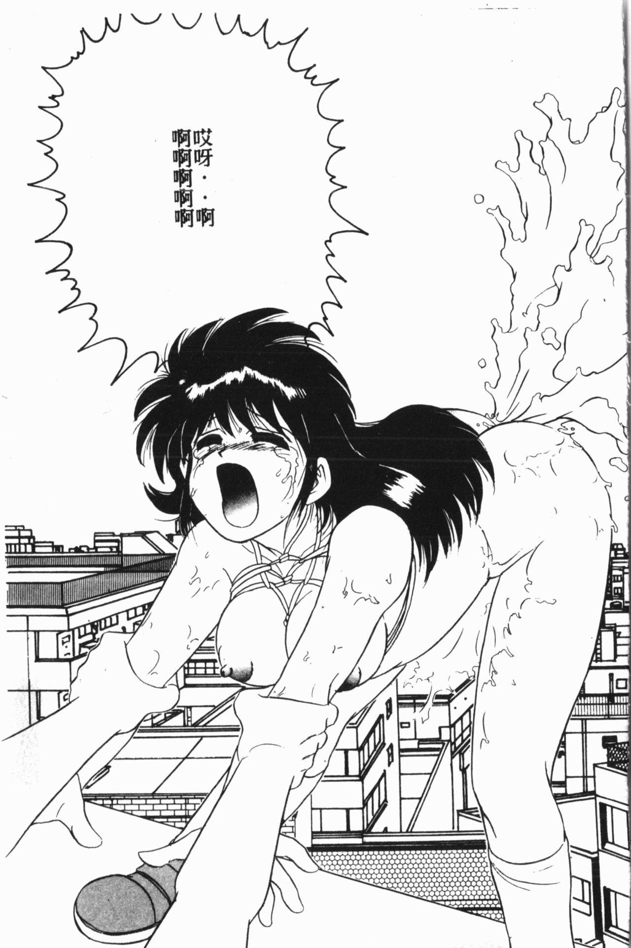 Comic Aishiteru Vol.15 43