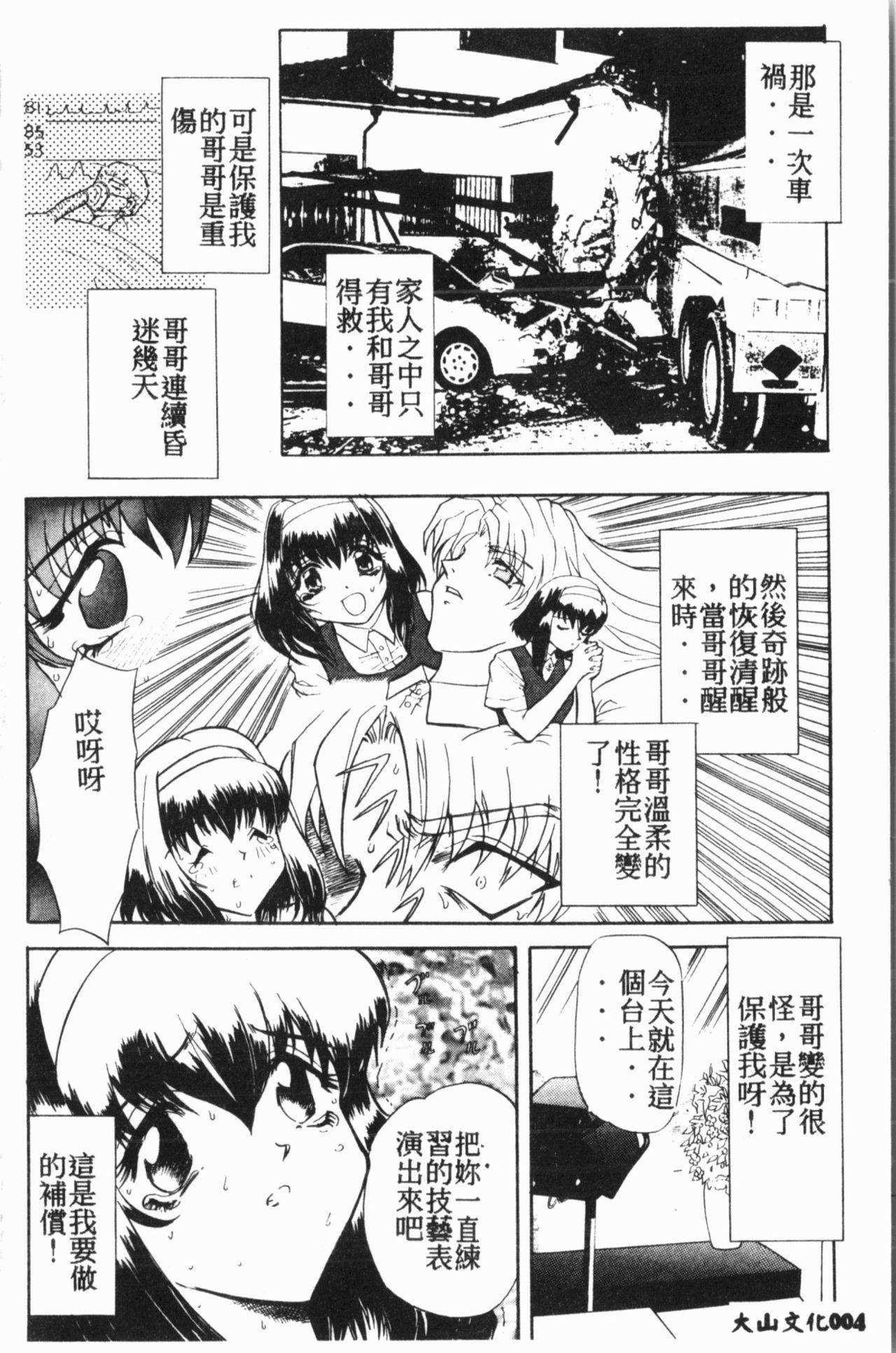 Comic Aishiteru Vol.15 4