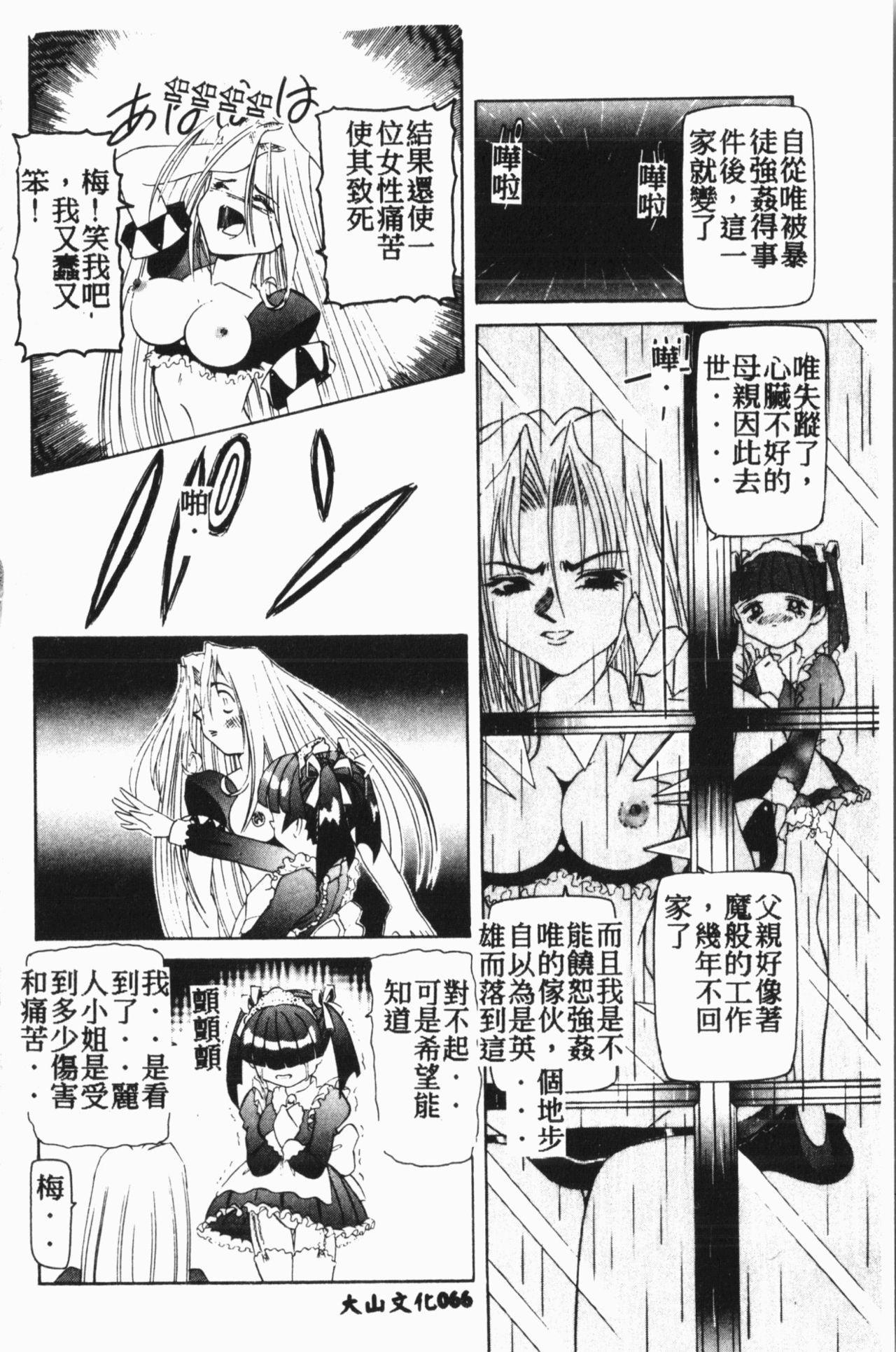 Comic Aishiteru Vol.15 66