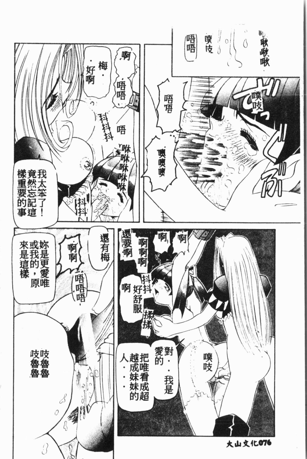 Comic Aishiteru Vol.15 76