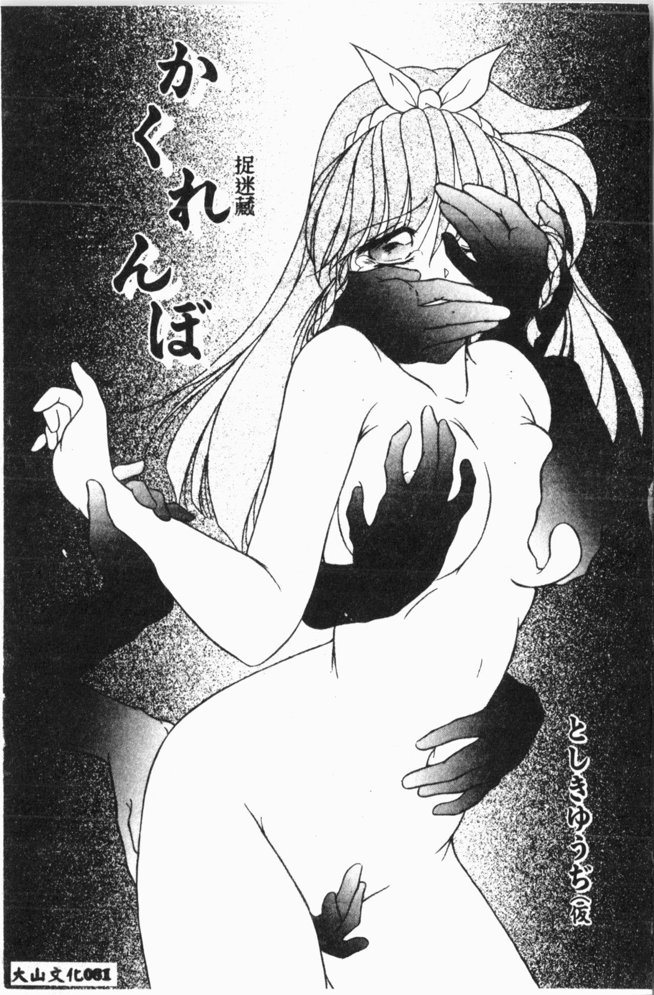 Comic Aishiteru Vol.15 81