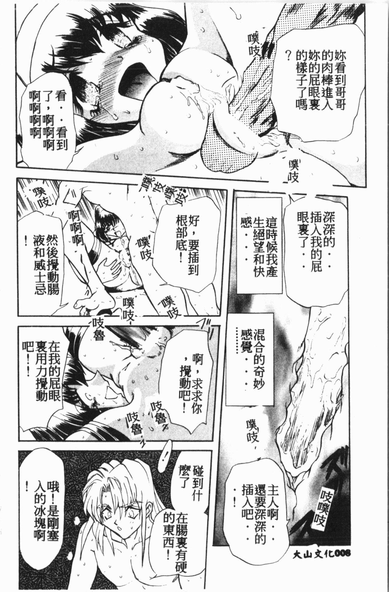 Comic Aishiteru Vol.15 8