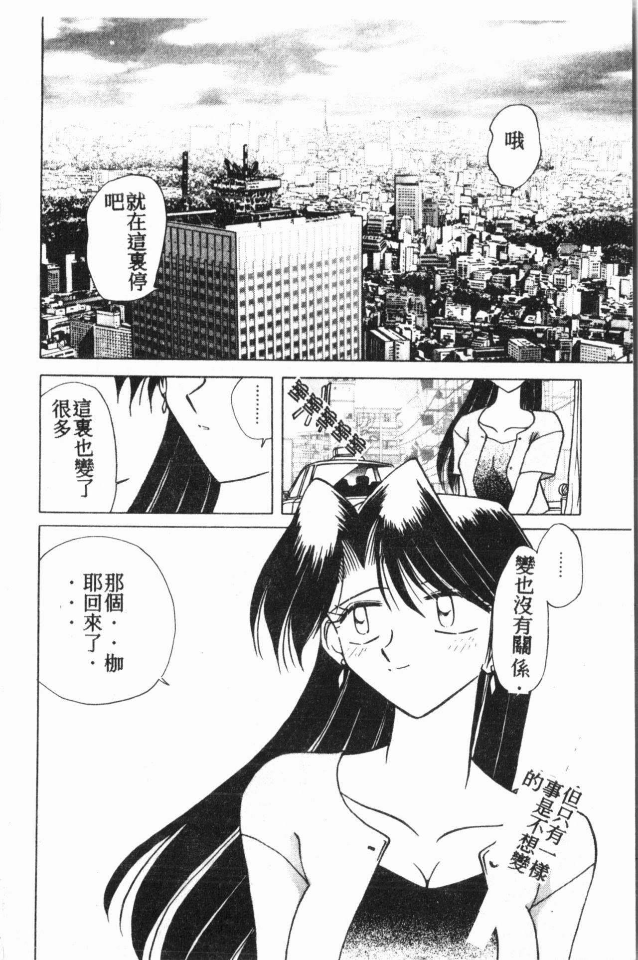 Comic Aishiteru Vol.15 96