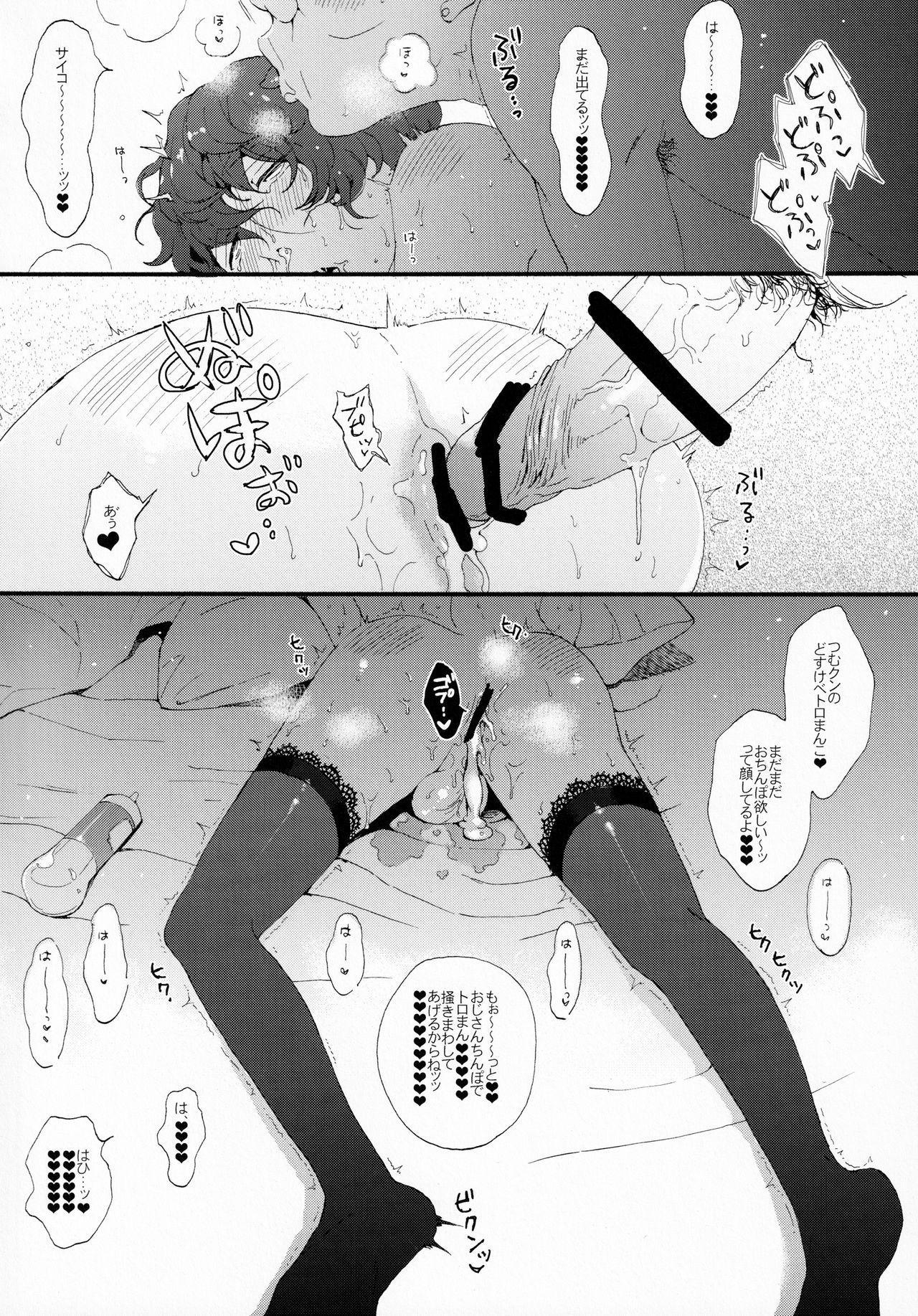 Kin'youbi wa Boku no Tenshi 21