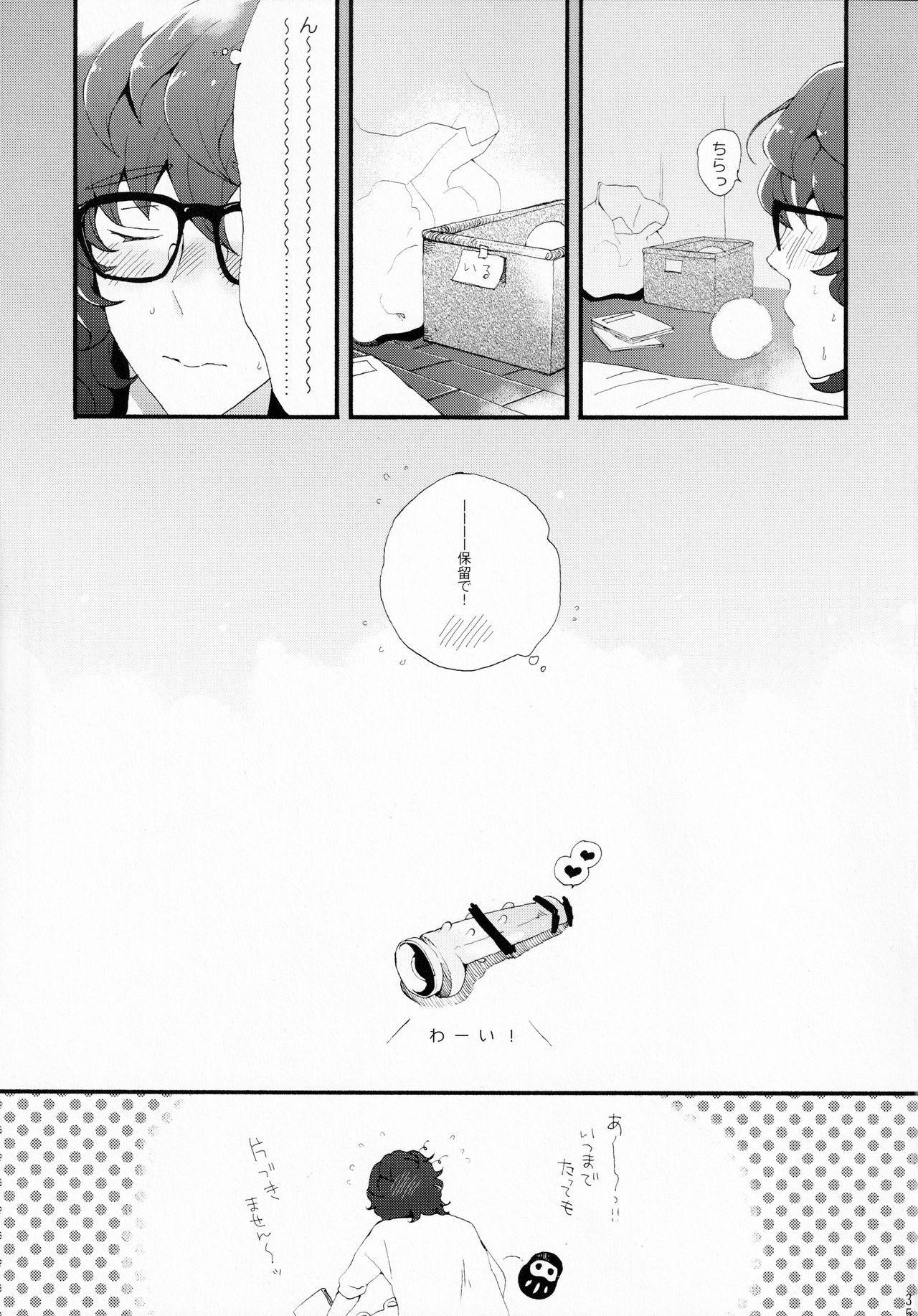 Kin'youbi wa Boku no Tenshi 32