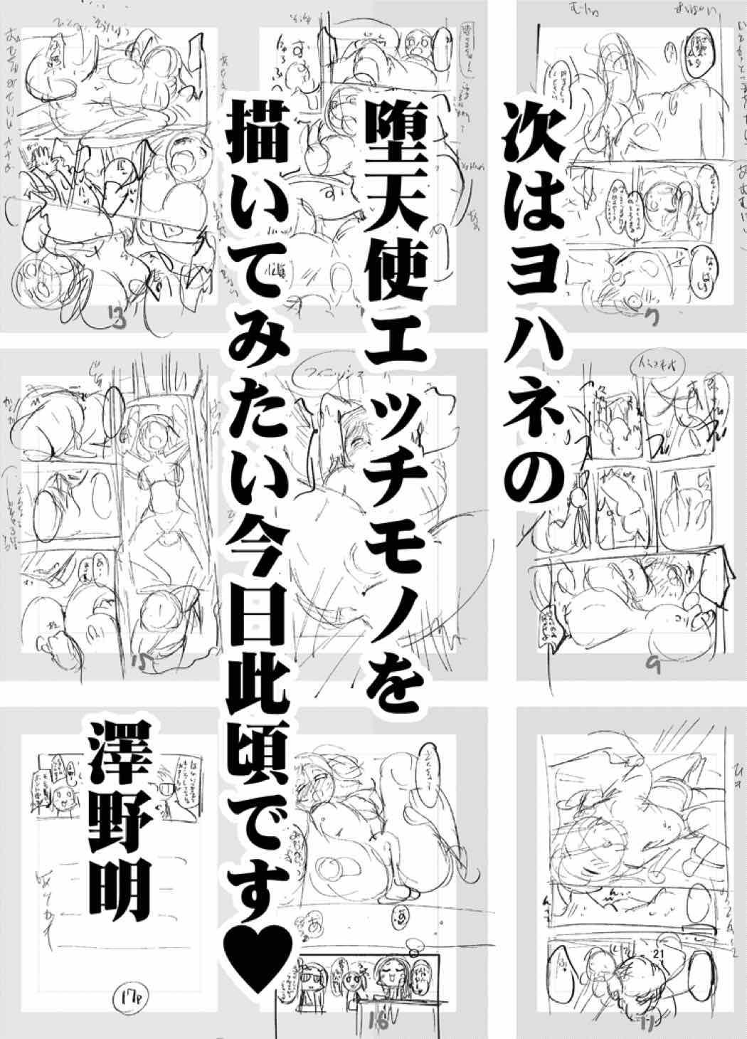 Hanamaru Massage 19
