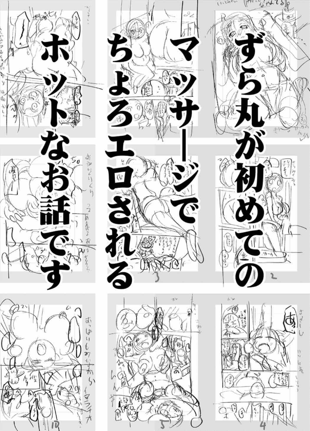 Hanamaru Massage 2