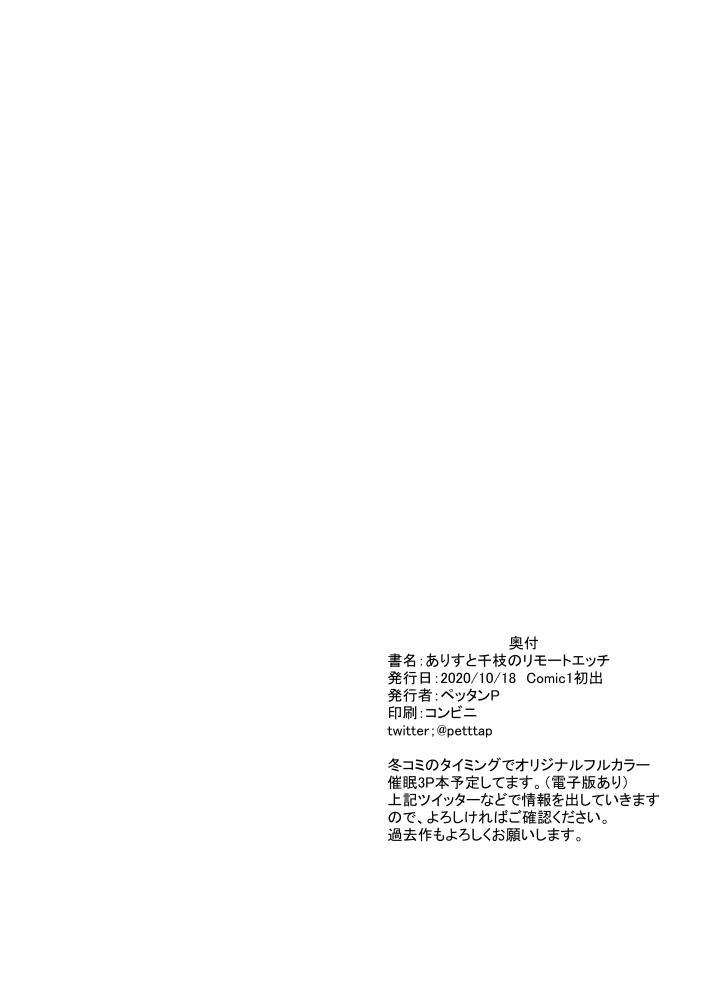 Arisu to Chie no Remote Ecchi 9