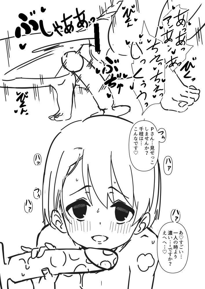 Arisu to Chie no Remote Ecchi 8