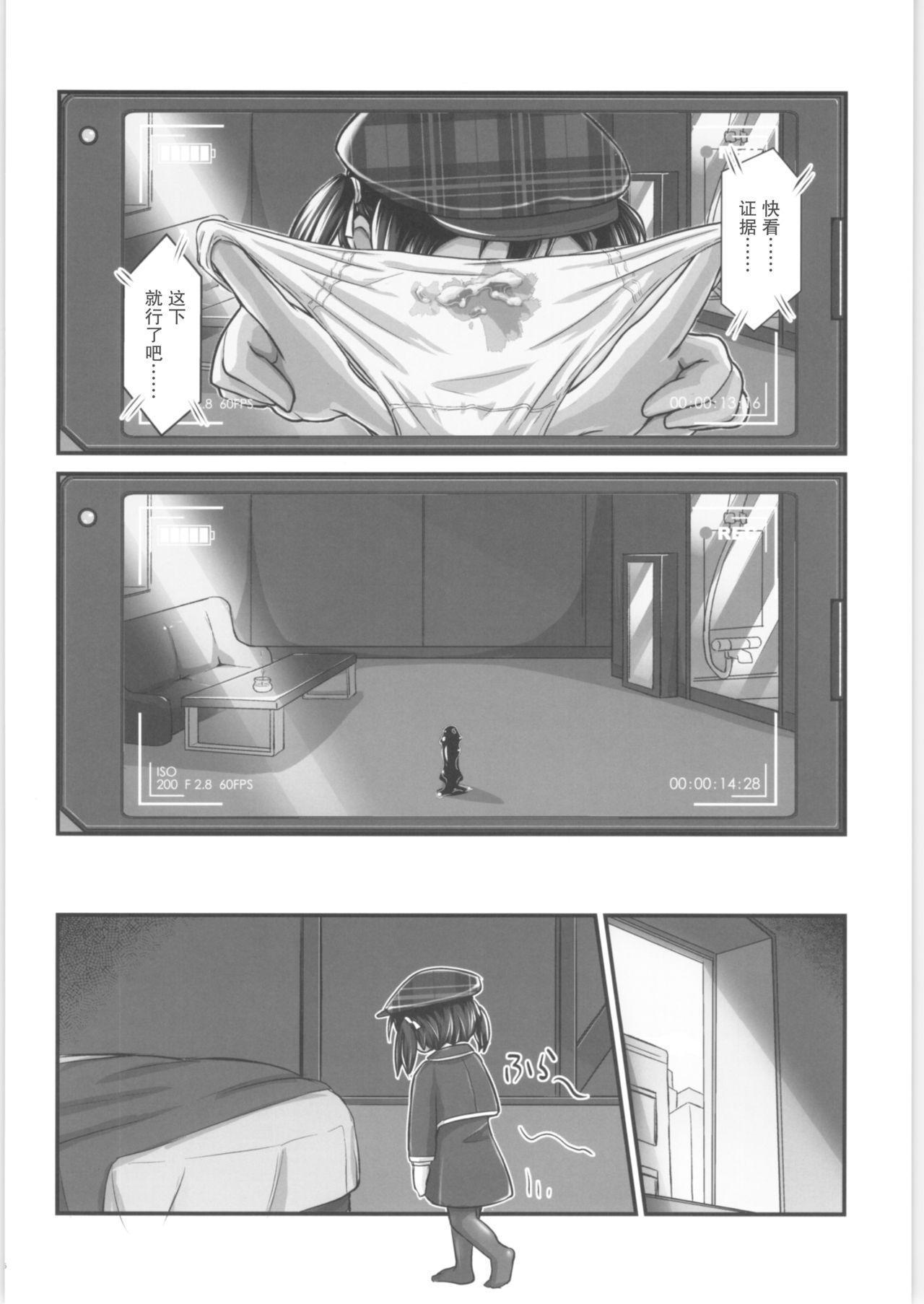 [Umari-ya (D-2)] Kiriko Route Another #05 ~Seifuku Josou Anal Junchi Hen~ (Sword Art Online) ) [Chinese] [不可视汉化] 15