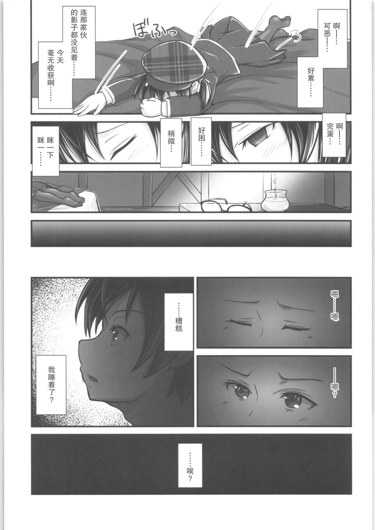 [Umari-ya (D-2)] Kiriko Route Another #05 ~Seifuku Josou Anal Junchi Hen~ (Sword Art Online) ) [Chinese] [不可视汉化] 16
