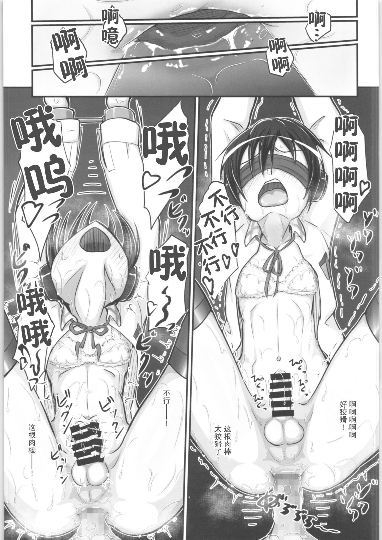 [Umari-ya (D-2)] Kiriko Route Another #05 ~Seifuku Josou Anal Junchi Hen~ (Sword Art Online) ) [Chinese] [不可视汉化] 36