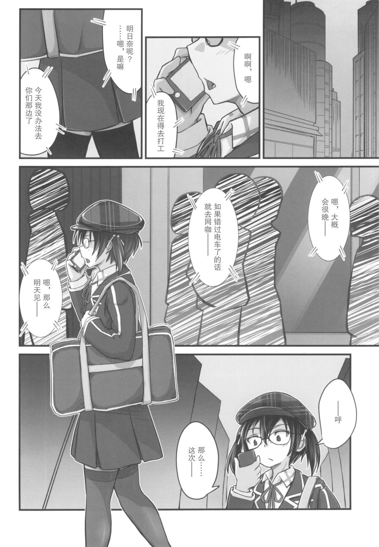 [Umari-ya (D-2)] Kiriko Route Another #05 ~Seifuku Josou Anal Junchi Hen~ (Sword Art Online) ) [Chinese] [不可视汉化] 3