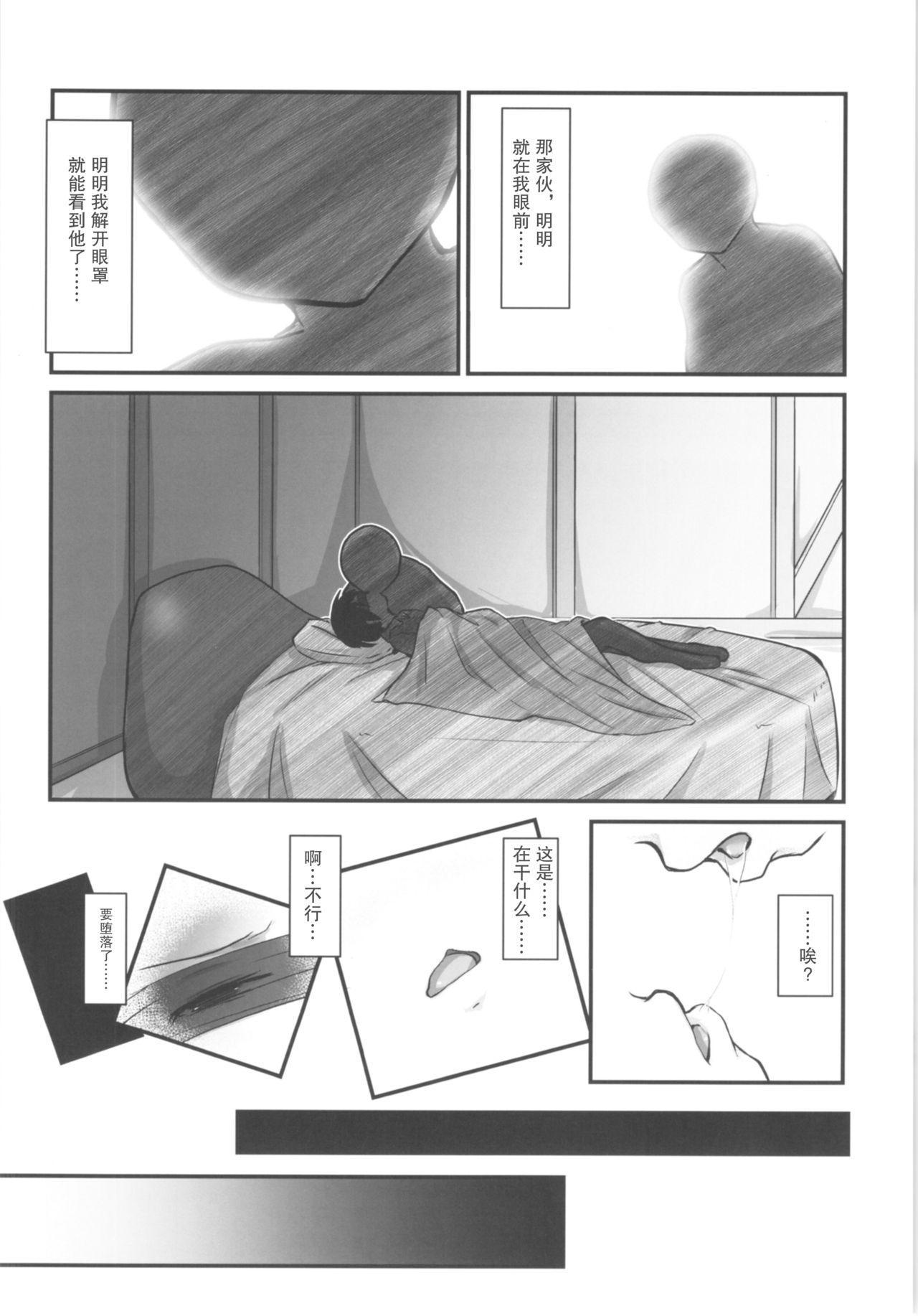 [Umari-ya (D-2)] Kiriko Route Another #05 ~Seifuku Josou Anal Junchi Hen~ (Sword Art Online) ) [Chinese] [不可视汉化] 39