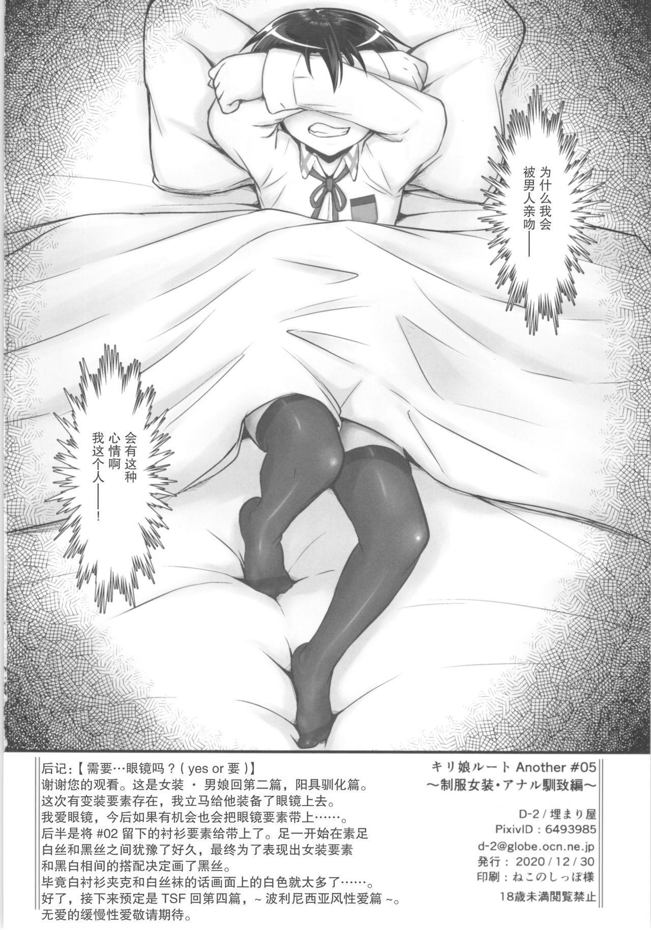 [Umari-ya (D-2)] Kiriko Route Another #05 ~Seifuku Josou Anal Junchi Hen~ (Sword Art Online) ) [Chinese] [不可视汉化] 41