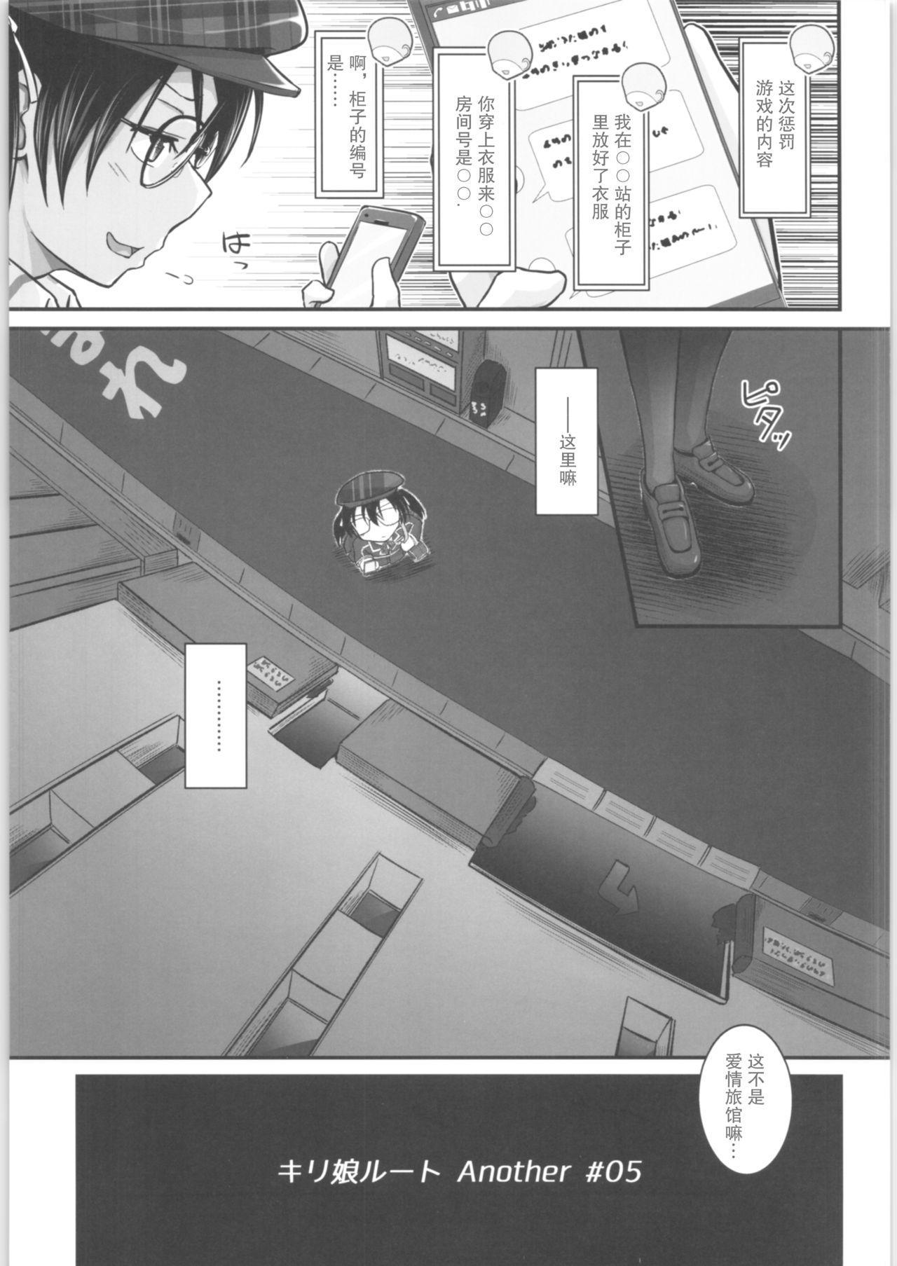 [Umari-ya (D-2)] Kiriko Route Another #05 ~Seifuku Josou Anal Junchi Hen~ (Sword Art Online) ) [Chinese] [不可视汉化] 4