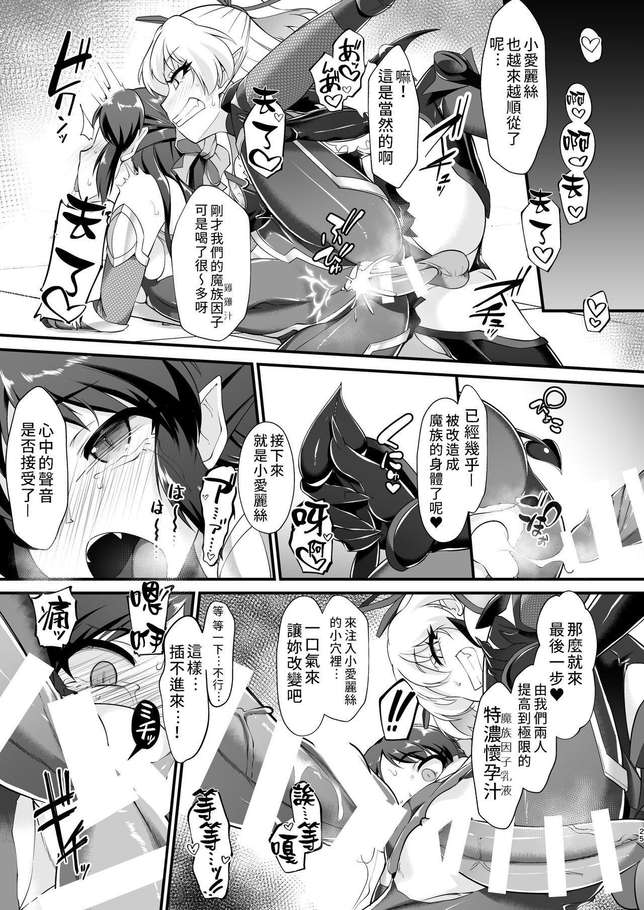 Taimanin Arisu | 退魔忍愛麗絲 25