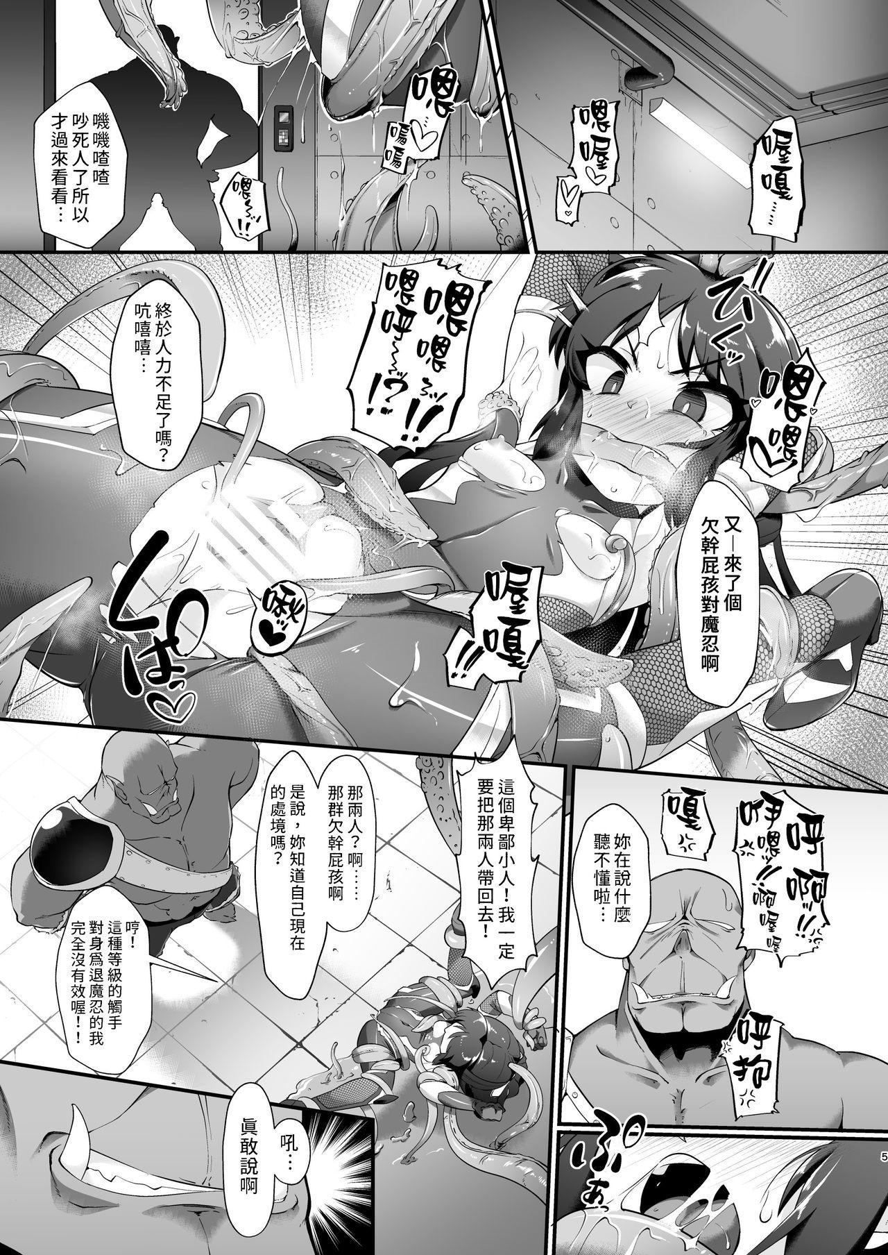 Taimanin Arisu | 退魔忍愛麗絲 5