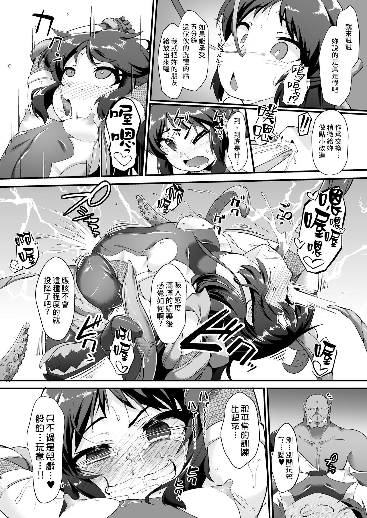 Taimanin Arisu | 退魔忍愛麗絲 6