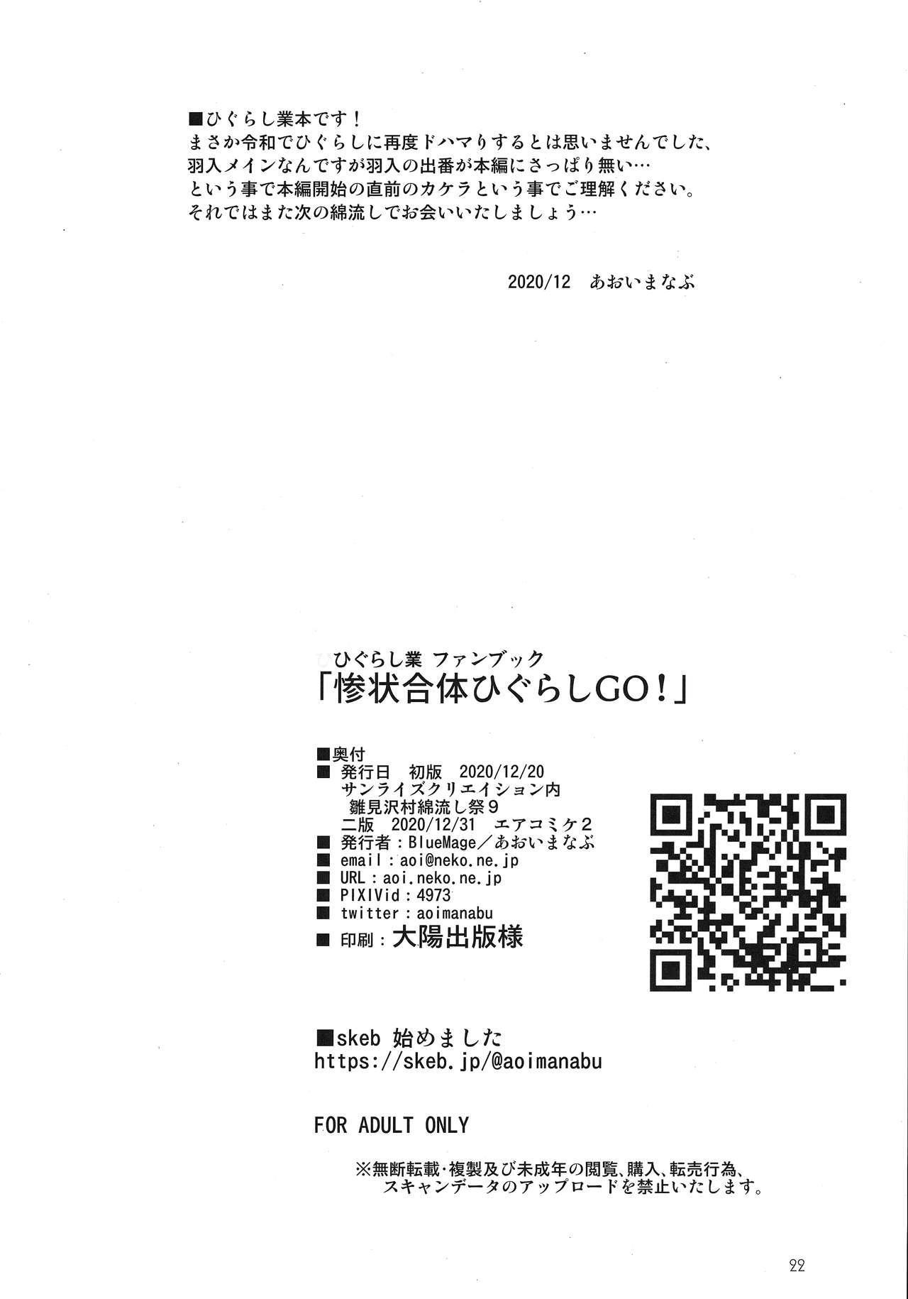 Sanjou Gattai Higurashi GO! 21