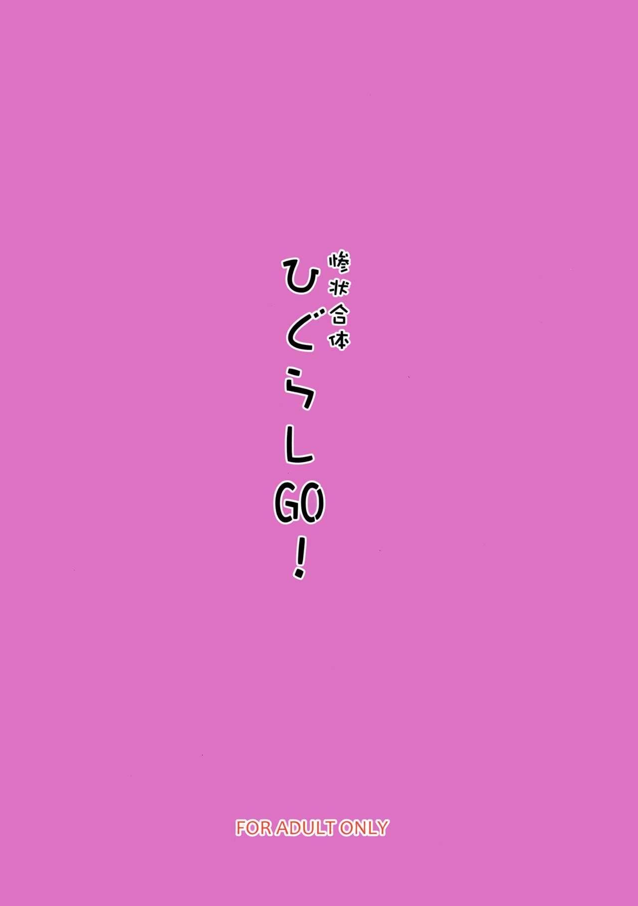 Sanjou Gattai Higurashi GO! 22
