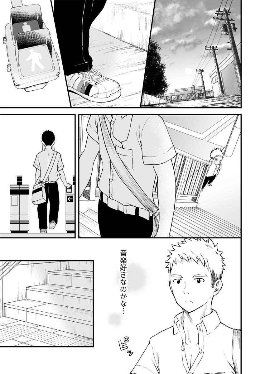 Sukoshi to Ippai no Seishun 9