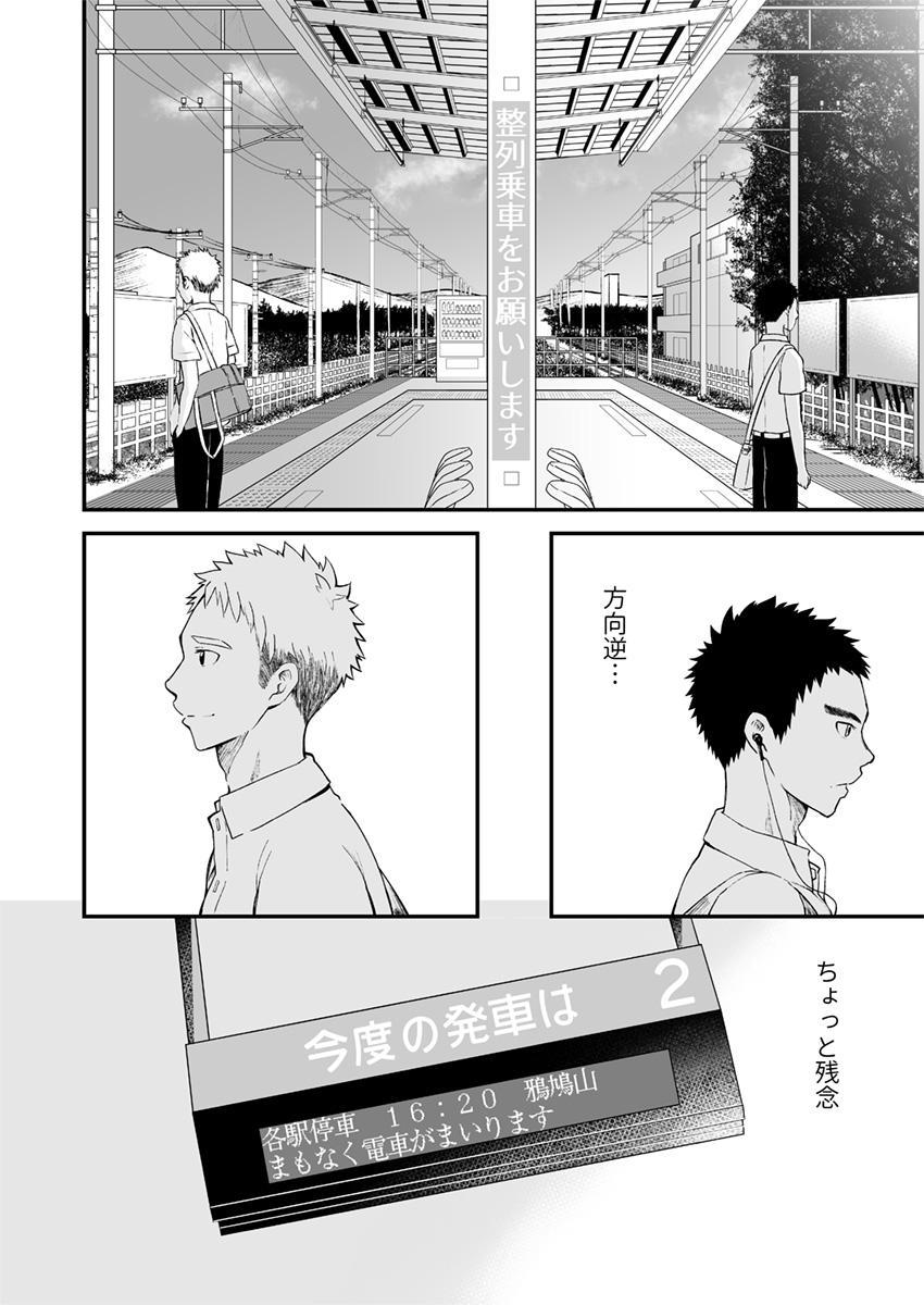 Sukoshi to Ippai no Seishun 10