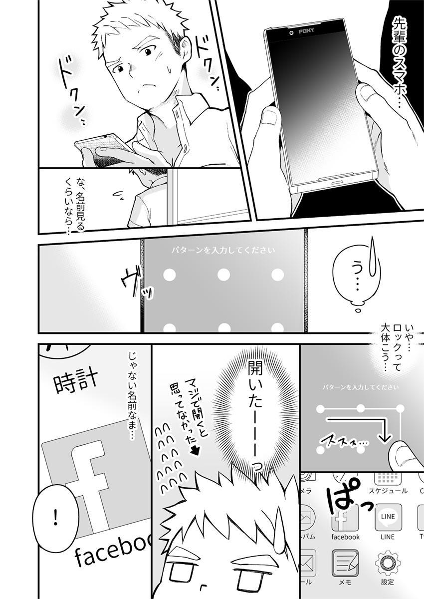 Sukoshi to Ippai no Seishun 14