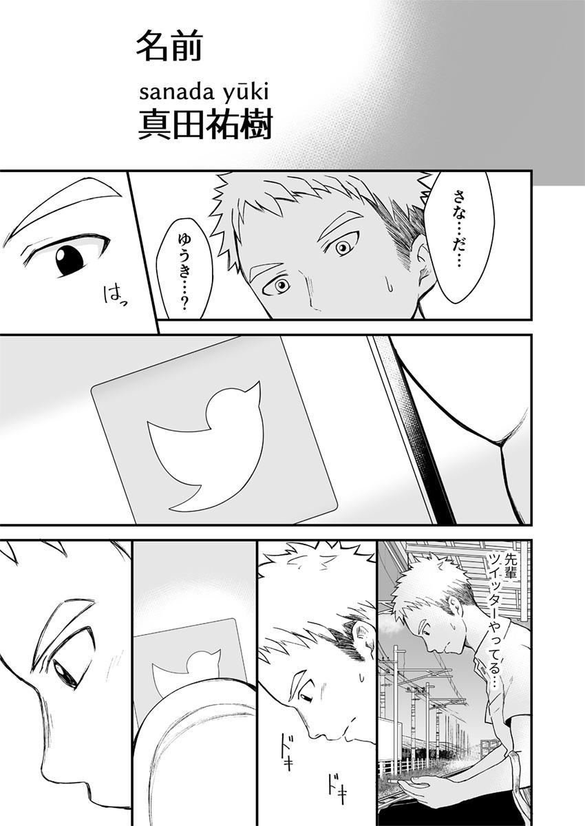 Sukoshi to Ippai no Seishun 15