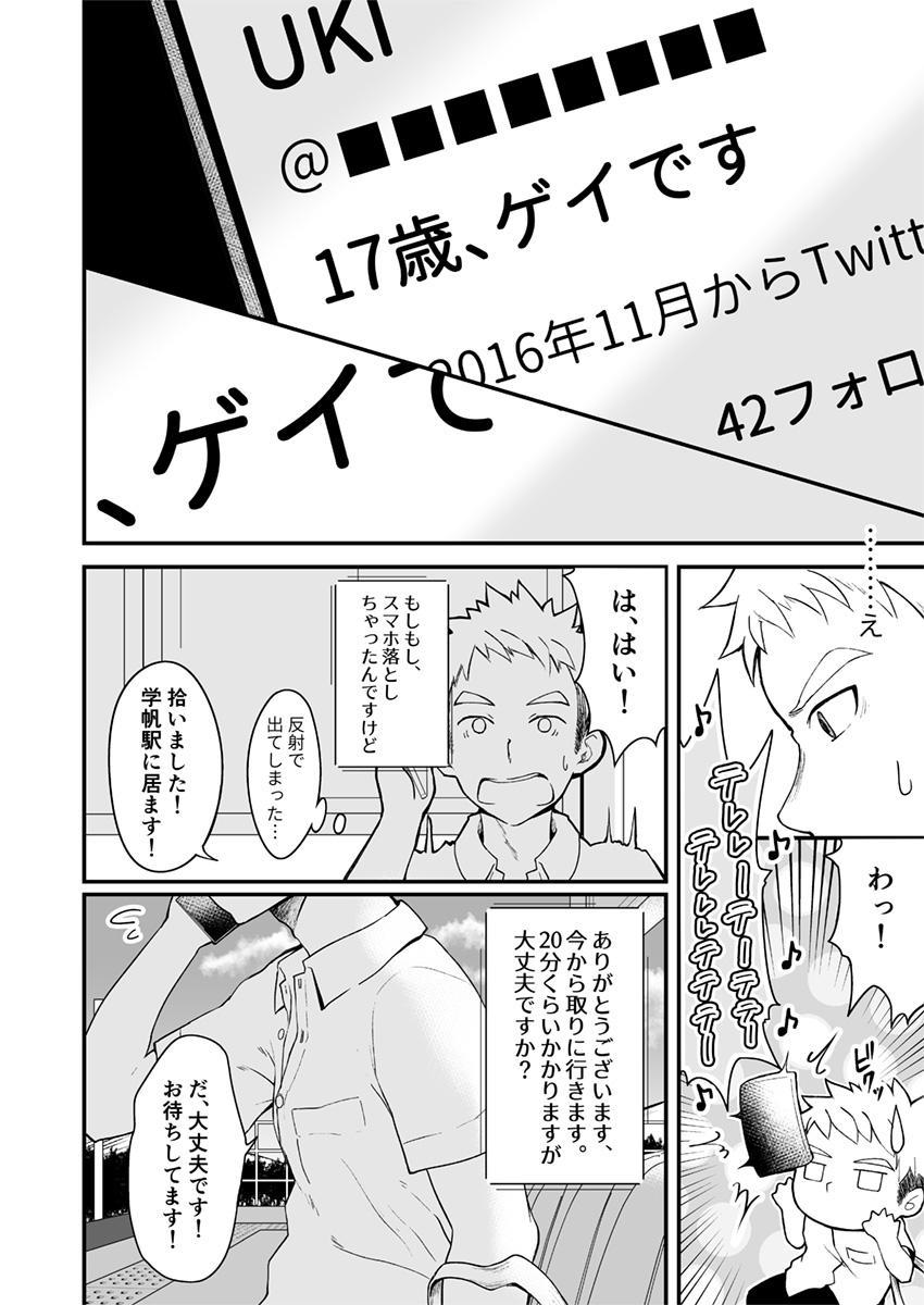 Sukoshi to Ippai no Seishun 16