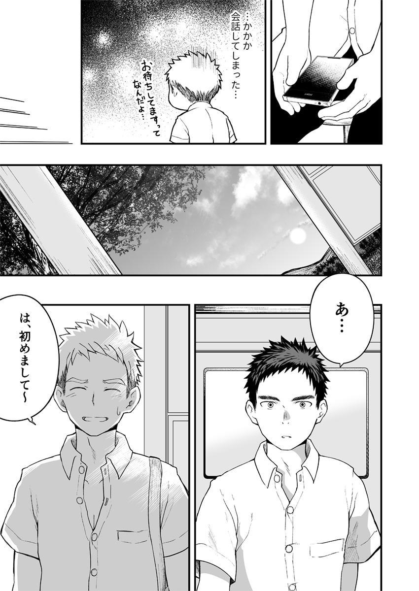 Sukoshi to Ippai no Seishun 17