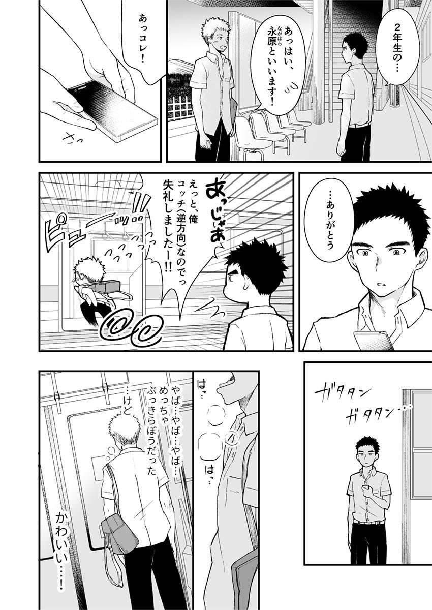 Sukoshi to Ippai no Seishun 18
