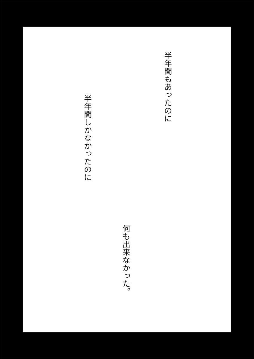 Sukoshi to Ippai no Seishun 1