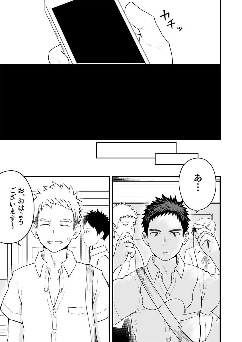 Sukoshi to Ippai no Seishun 21