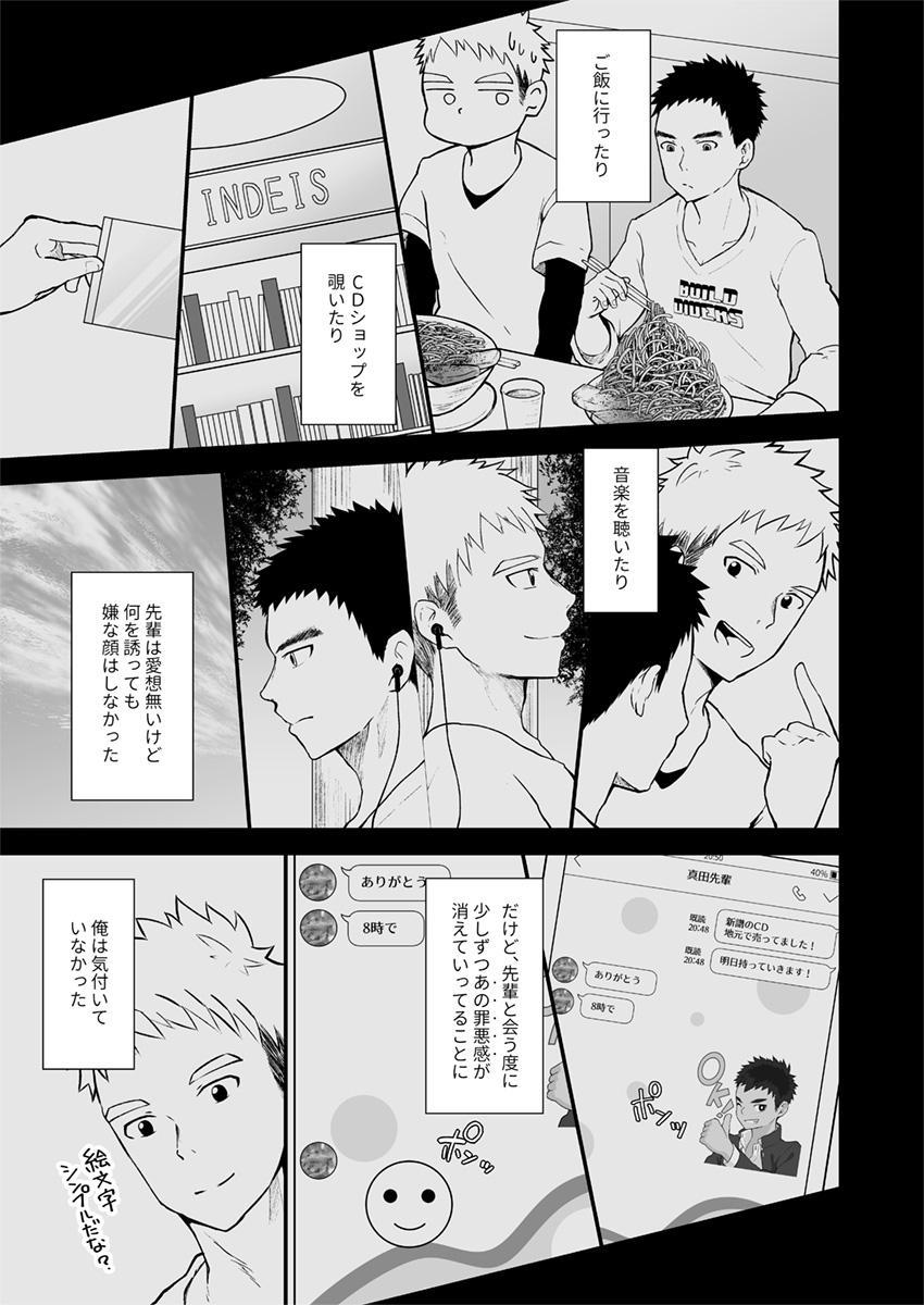 Sukoshi to Ippai no Seishun 25