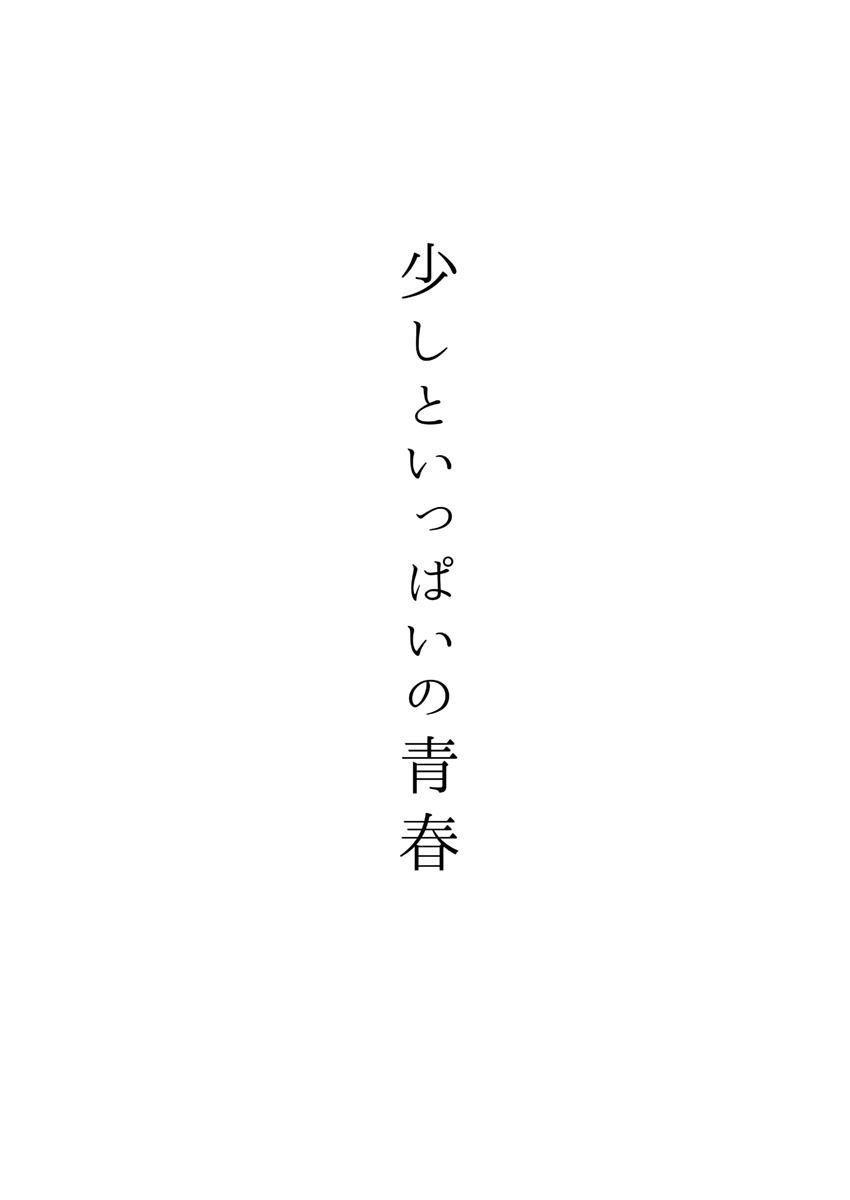 Sukoshi to Ippai no Seishun 2