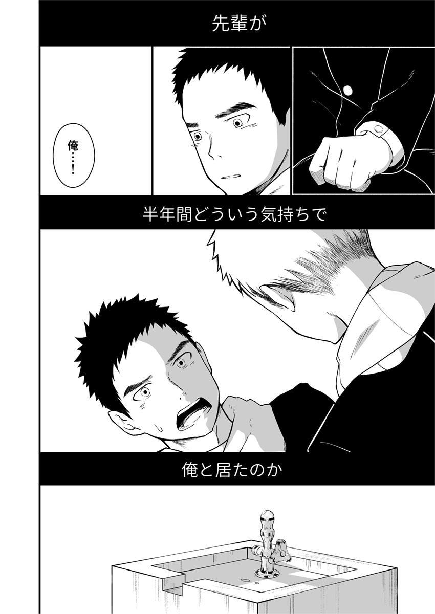 Sukoshi to Ippai no Seishun 32