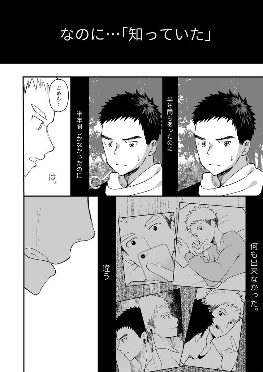 Sukoshi to Ippai no Seishun 34