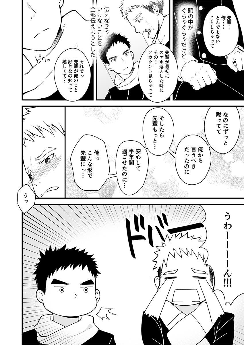 Sukoshi to Ippai no Seishun 36